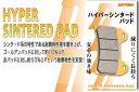 【CB400SF/92-96】WF[ダブルディスク フロント]用【DAYTONA】 [デイトナ] ブレーキパッド [ハイパーシンタード] 72460 デイトナ製