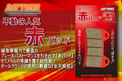 【セール特価】ブレーキ 【DAYTONA】 [デイトナ] ブレーキパッド [赤パッド] 79849 デイトナ製