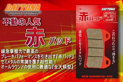 【セール特価】ブレーキ 【DAYTONA】 [デイトナ] ブレーキパッド [赤パッド] 79812 デイトナ製