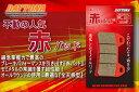 【バリオス2/9-07】F[フロント]用【DAYTONA】 [デイトナ] ブレーキパッド [赤パッド] 79844 デイトナ製