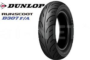 DUNLOP(ダンロップ)D307RUNSCOOT(3.00-10)