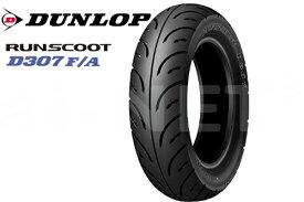 DUNLOP(ダンロップ) D307 RUNSCOOT (100/90-10) 56J TL (305517) バイク タイヤ【あす楽】 キャッシュレス5%還元