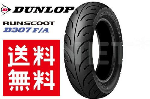 【送料無料】DUNLOP(ダンロップ) D307 RUNSCOOT (90/90-10) スクーター用タイヤ (305513) バイク フロントタイヤ リアタイヤ 兼用