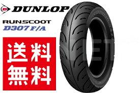 送料無料 DUNLOP ダンロップ D307 RUNSCOOT 90/90-10 スクーター用タイヤ 305513 バイク フロントタイヤ リアタイヤ 兼用 あす楽対応 キャッシュレス5%還元