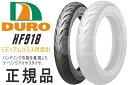 ダンロップOEM CB400SF スーパーフォア バージョンR/S/1995〜用 フロントタイヤ DURO HF918 110/70-17 54H TL