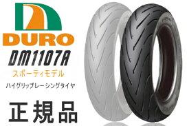ダンロップOEM マジェスティC 250/2004〜用 リアタイヤ ハイグリップ DURO DM1107A 130/70-12 62R デューロ チューブレスタイヤ あす楽対応