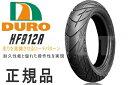 8月中旬入荷 ダンロップOEM 110/70-12 ホンダ・ヤマハ純正指定 工場 DURO HF912A バイクタイヤ フロントタイヤ リアタイヤ 兼用