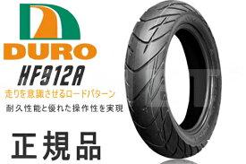 ダンロップOEM 110/70-12 ホンダ・ヤマハ純正指定 工場 DURO HF912A バイクタイヤ フロントタイヤ リアタイヤ 兼用