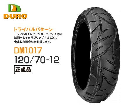 【セール特価】120/70-12 ホンダ・ヤマハ純正指定 ダンロップOEM工場 DURO DM1017