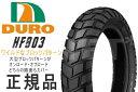 【セール特価】120/90-10 ホンダ・ヤマハ純正指定 ダンロップOEM工場 DURO HF903 フロントタイヤ リアタイヤ 兼用 あす楽対応 キャッシュレス5%還元