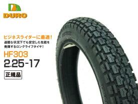 【セール特価】2.25-17 225-17ホンダ・ヤマハ純正指定 ダンロップOEM工場 DURO HF303