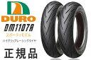 ダンロップOEM DURO デューロ :チューブレスタイヤ ハイグリップ 100/90-12 120/80-12 DM1107A 前後セット