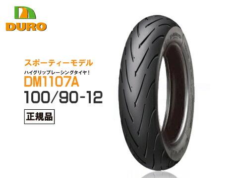 ダンロップOEM NSR50/1995〜用 フロントタイヤ ハイグリップ DURO DM1107A 100/90-1249MTL