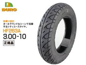 セール特価 3.00-10 300-10 ホンダ・ヤマハ純正指定 タイヤ ダンロップOEM工場 DURO HF263A スクーター用タイヤ 送料無料 あす楽対応