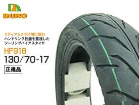 【セール特価】DURO デューロ :チューブレスタイヤ 130/70-17 HF918 フロント/リアタイヤ兼用 ダンロップOEM キャッシュレス5%還元