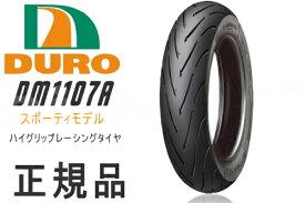【セール特価】ダンロップOEM ハイグリップ 120/70-12 DM1107A フロント/リア兼用 DURO デューロ チューブレスタイヤ