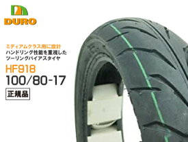 7月下旬入荷【セール特価】DURO デューロ :チューブレスタイヤ 100/80-17 HF918 ダンロップOEM
