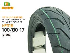 7月下旬入荷ダンロップOEM CBR250R/F 1987〜用 DURO デューロ :チューブレスタイヤ 100/80-17 HF918