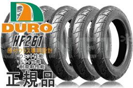 ダンロップOEM TODAY トゥデイ /2002〜用 フロントタイヤ リアタイヤ DURO HF261 80/100-10 46J TL デューロ 5本セット
