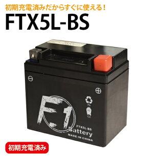 【1年保証付き】F1バッテリー【アドレスV100/CA11A用】バッテリー【YTX5L-BS】【GTX5L-BS】【KTX5L-BS】互換MFバッテリー【FTX5L-BS】