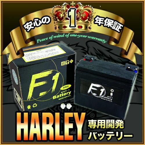 【1年保証付き】 F1 バッテリー 【FXSTD1450cc ソフテイルデュース/00〜06用】バッテリー[65989-97C] 互換 ハーレー用 MFバッテリー 【HVT-1】