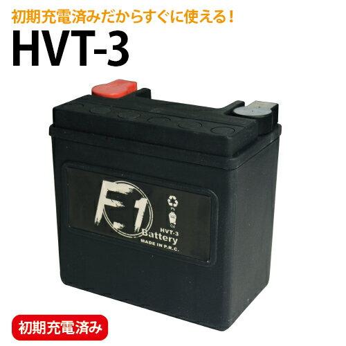【セール特価】F1 バッテリー HVT-3 【YTX14L-BS互換】【安心の1年保証付き】【充電済み】【F1】【バイク用】【ハーレー】【バッテリー】