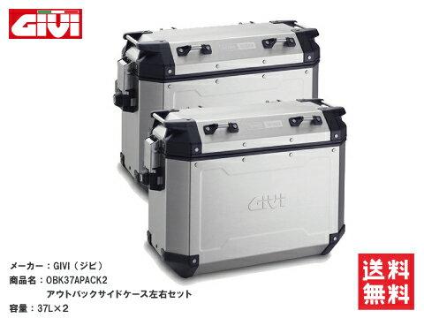【送料無料】【GIVI[ジビ]】 バイク用 ボックス サイドケース OBK37APACK2 AL37L左右(79530) サイドボックス パニアケース ハード