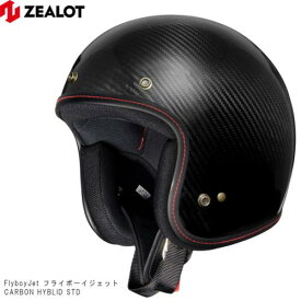 ジェットヘルメット サイズL ZEALOT ジーロット ゼロット FlyboyJet フライボーイジェット スモールジェットヘルメット カーボン ハイブリッド カーボンヘルメット 軽量ヘルメット ゴッドブリンク 送料無料