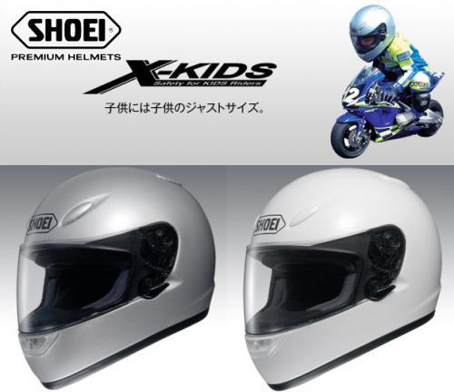【SHOEI】 エックス-キッズ ライトシルバー ヘルメット フルフェイス ショウエイ X-KIDS