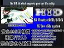 【1年保証付】【フォルツァ MF08】【H4 8000K HID】2灯セット 薄型バラスト デジタルHIDフルキット Hi/Lo電磁スライド式