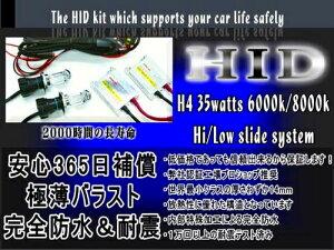 【1年保証付】【スカイウェイブ400タイプS CK43A】【H4 6000K HID】2灯セット 薄型バラスト デジタルHIDフルキット Hi/Lo電磁スライド式