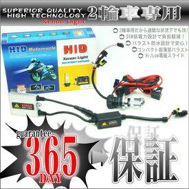 【1年保証付】【XJR1300】【H4 6000K HID】シングルキット 薄型バラスト デジタルHIDフルキット Hi/Lo電磁スライド式 完全防水