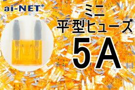 【ミニ平型ヒューズ】車 バイク【5A】オレンジ ミニブレードヒューズ 5アンペア【aiNET製】【あす楽】 キャッシュレス5%還元