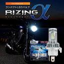 送料無料 日本製 バイク用LEDヘッドライト H4 Hi/Lo 6000K 防水 耐震 コンパクト設計 1年保証 SPHERE/スフィアライト …