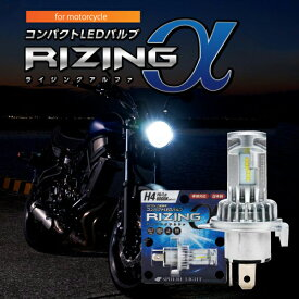 送料無料 日本製 バイク用LEDヘッドライト H4 Hi/Lo 6000K 防水 耐震 コンパクト設計 1年保証 SPHERE/スフィアライト スフィアLED RIZING α ライジングアルファ SRAMH4060 あす楽対応