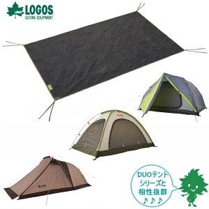LOGOS/ロゴス テントぴったりグランドシート・DUO 71809722 グランドシート テントアウターマット テントアウターシート 完全防水 あす楽対応