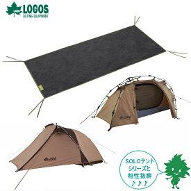 LOGOS/ロゴス テントぴったりグランドシート・SOLO 71809723 グランドシート テントアウターマット テントアウターシート 完全防水 あす楽対応