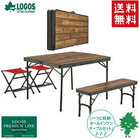 テーブル 送料無料 LOGOS/ロゴス Tracksleeper ベンチ&チェアテーブルセット4 73188004 ファニチャー テーブル テーブル コンパクト収納 ファミリーキャンプ アウトドア 海水浴 お家 バーベキュー コンパクトテーブル あす楽対応