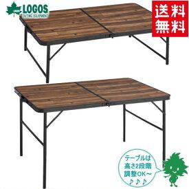 テーブル 送料無料 LOGOS/ロゴス Tracksleeper ディナーテーブル 12080 73188006 ファニチャー テーブル コンパクト収納 ファミリーキャンプ アウトドア 海水浴 バーベキュー コンパクトテーブル あす楽対応