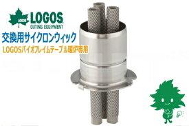 LOGOS/ロゴス サイクロンウィック【74101010】バイオフレイムテーブル暖炉専用【交換用芯】