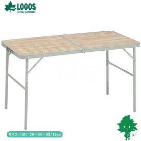 送料無料 LOGOS/ロゴス Life テーブル ライフテーブル 12060 73180032 フォールディングテーブル ウッド調天板 木目テーブル コンパクト収納 ファミリーキャンプ アウトドア 海水浴 バーベキュー コンパクトテーブル あす楽対応