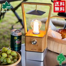 【送料無料】LOGOS/ロゴス Bamboo ランタン LEDランタン 74175005 省エネ 乾電池【野電 アウトドア キャンプ フィッシング 防災 インテリア 置き型照明 テーブルスタンド 間接照明】あす楽対応