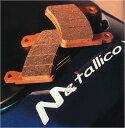 【YZF-R6/99~13】用 Metallico[メタリカ] ブレーキパッド [7529] [スペック03]