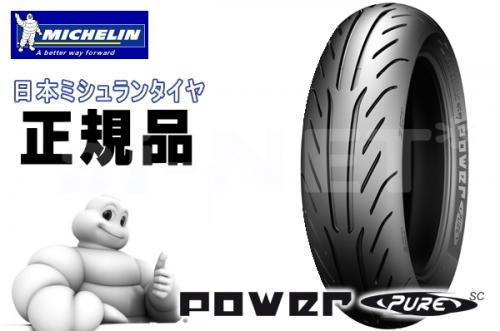 【セール特価】MICHELIN(ミシュラン) POWER PURE SC 130/60-13 フロント/リア兼用