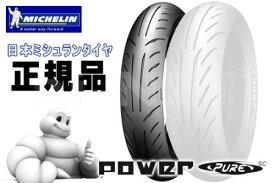 MICHELIN(ミシュラン) POWER PURE SC/パワーピュアSC 120/70-13 36050 フロントタイヤ