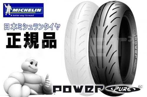 【セール特価】MICHELIN(ミシュラン) POWER PURE SC 140/70-12 リア用