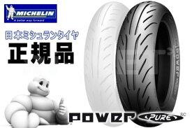 【セール特価】MICHELIN(ミシュラン) POWER PURE SC/パワーピュアSC 150/70-13【34870】リアタイヤ キャッシュレス5%還元