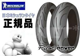 【CB400 スーパーフォア[ボルドール]/1999〜用】前後タイヤ ミシュラン パイロットパワー 2CT 120/60ZR17 160/60ZR17 MICHELIN PILOT POWER 2CT フロントタイヤ リアタイヤ