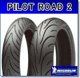 【特価品】【CB1300スーパーフォア/ボルドール/2003〜用】前後タイヤ ミシュラン パイロットロード2 120/70ZR17 180/55ZR17 MICHELIN PILOT ROAD2 キャッシュレス5%還元