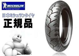 MICHELIN(ミシュラン) S1 100/80-10 フロント/リア兼用 (700740)